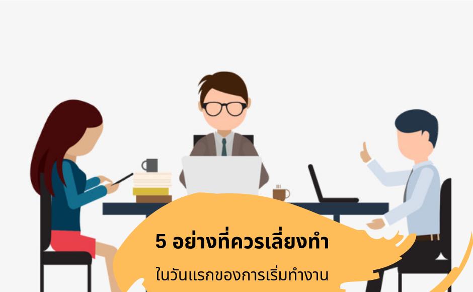 5 อย่างที่ควรเลี่ยงทำในวันแรกของการเริ่มทำงาน