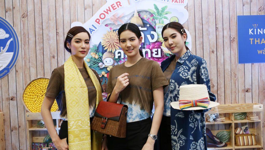 """คิง เพาเวอร์ จับมือกระทรวงการท่องเที่ยวฯ ชวนช็อป ชิม แชร์ ในงาน """"พลังคนไทย พลังชุมชนไทย"""""""