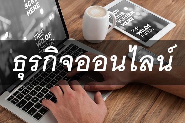 ธุรกิจออนไลน์ (business online)