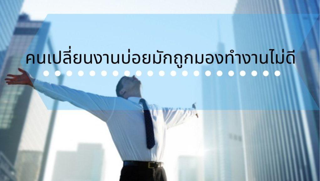 คนเปลี่ยนงานบ่อยมักถูกมองทำงานไม่ดี