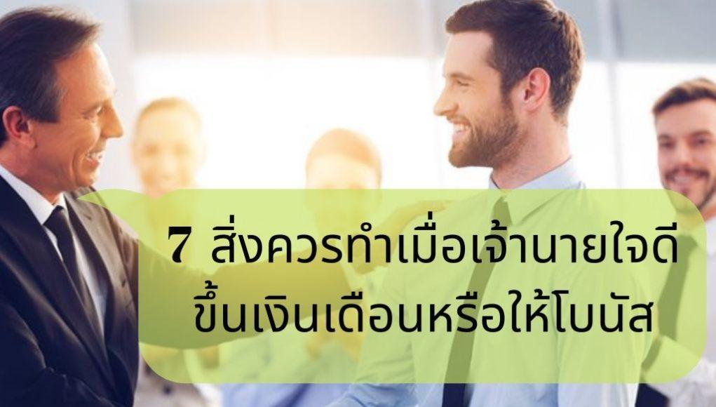 7 สิ่งควรทำเมื่อเจ้านายใจดีขึ้นเงินเดือนหรือให้โบนัส