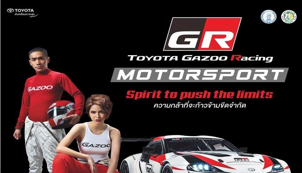 Toyota Gazoo Racing Motorsport 2019 สนามแรกจังหวัดภูเก็ต