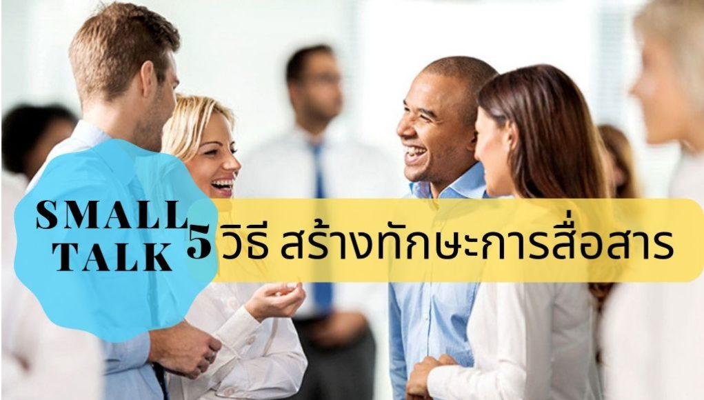 5 วิธี สร้างทักษะการสื่อสารแบบ Small Talk